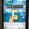 【期間限定】エアポートエクスプレス(機上快線)乗車券でWEB購入でキャセイのマイルがたまる!