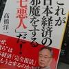 読書感想:「これが日本経済の邪魔をする『七悪人』だ!」