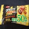 ブラックサンダー ひとくちサイズ 糖質50%OFF!糖質オフでカロリー気になるコンビニ限定チョコ菓子