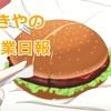すがきやの営業日報 11/18