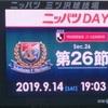 第26節 横浜F・マリノス VS サンフレッチェ広島 (実質GK特集)