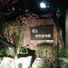 夜の牧野植物園に行ってきました