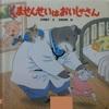 絵本 正岡慧子(けいこ)さんの「くませんせいはおいしゃさん」を紹介。遊んでもらえる楽しいお医者さん