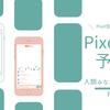 【最新版】Pixel5a 発売日&スペック予想