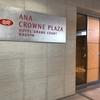 週末旅行(?):「ANAクラウンプラザホテルグランコート名古屋」に宿泊して、地元(?)名古屋でANAマイレージ&IHG修行