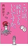 これが直木賞作家だ!『この話、続けてもいいですか。』 西 加奈子 ちくま文庫 2011年