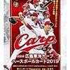 今日のカープグッズ:「BBM 広島東洋カープ ベースボールカード 2019 BOX、開封」