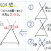手書きの資料(中学生) 2016_10_31