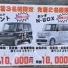 大人気の軽自動車が月額10000円で乗れる!!