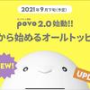 povo2.0はトッピングしなければ0円で使える!?楽天と併用すればさらに快適?