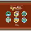 東武東上線「夏休み電車スタンプラリー2016」の詳細まとめ