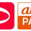 徹底検証其の2!au PAY(auペイ) × PayPayのメリット・デメリットを追求してみた