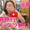 台湾女子旅行記⑳:華西街観光夜市でついに日本人向け大当たりのお店を発見!!