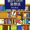 150高田高史著『図書館が教えてくれた発想法』