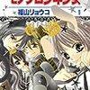 3月20日【無料漫画】モノクロ少年少女1巻2巻・星は歌う1巻2巻【kindle電子書籍】