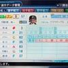 71.オリジナル選手 ボビー・ブライアン選手 (パワプロ2018)