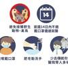 台湾旅行 注意喚起 1月21日 台湾・台南で最初の武漢コロナウイルス感染者が確認される