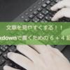 Markdownで文章を書くための 6 + 4 記法