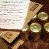 北海道コカ・コーラボトリング ジョージア ザ・プレミアム 1ケース が当選