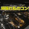 コンデジで航空機外の夜景を撮りたかった男とその成果物 ~とりうみトラベル Dec. 2018 番外編~