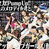 【アイドルレコメンド】『全力!Pump UP!! / このメロディを君と / アップアップガールズ(仮)』