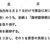 【第2救急活動公開請求訴訟】大阪地裁で勝訴!