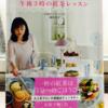 ちょっとイイ本📖紅茶のマナー