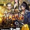 仲間と共に頂点を目指せ!世界で人気の闘争RPGスマホゲームアプリ『我が野望』が日本に上陸!