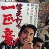 『博奕打ち 一匹竜』   鶴田浩二の任侠映画を見てみたが……
