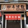 坦々麺!!