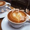 エスプレッソの飲み方②!アレンジコーヒーとは?カプチーノ・カフェラテの違いなど。