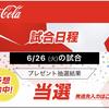 コカコーラナンバーボトルチャレンジ(・∀・)🌟