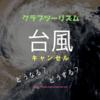 【クラブツーリズム】台風による中止、決行はいつ決まるの?キャンセル料金はかかるの?