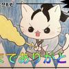 大人気アニメ「ねこねこ日本史」、5年に渡る放送に幕… 映画化までしたのになぜ放送終了に…