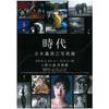 上野の森美術館「立木義浩 写真展」