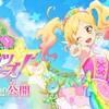 『劇場版アイカツスターズ!』8/13本日より公開です!