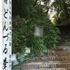 奈良のカッパドキアへ行ってきた。笑