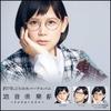【絢香】7年ぶりのカバーアルバム「遊音倶楽部 2nd」発売記念!絢香のエピソードまとめ。