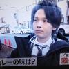 中村倫也company〜「カレー・行ってみたい国」