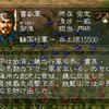三国志5 武将 郭淮