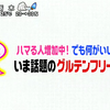 「グルテンフリー」グルメをご紹介!(スッキリ!!2016/06/22)