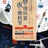 明日からの東京での企画展「夜の理科室」に参加させて頂きます♪