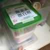 とにかくコロコロする家財 無印良品ファイルボックス活用2
