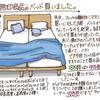 無印良品でベッドを買いました、半額で。
