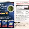 イオングループ×Barilla japan共同企画|人と地球にやさしい食卓キャンペーン