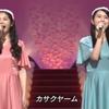 エールコンサート モスラの歌の意味 日本語訳 ザ・ピーナッツ 古関裕而
