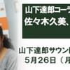 山下達郎さんのコーラス隊のラジカントロプス2.0
