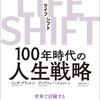 ライフシフト 100年時代の人生戦略