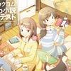 12/22(木)より、第2回 カクヨムWeb小説コンテストを開催します