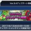 【モンスト】9月8日モンストニュース(ver.9.4アップデート・獣神化)